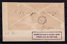 1897 Bialystok-Grodno official Post, Label and Handstamp of the County Treasury