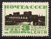 1929-32 The First Issue of the USSR Third Definitive Set 3 Rub (Perf 12.25)