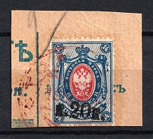 1920 Tomsk 20 kop Geyfman №1, Local Issue Russia Civil War (Canceled)