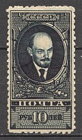 1925 USSR Lenin Definitive Issue (Perf 10.5, Zverev CV $125)