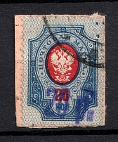 1920 Petrovsk (Dagestan) `20 руб` Geyfman №1, Local Issue, Russia Civil War (Canceled)