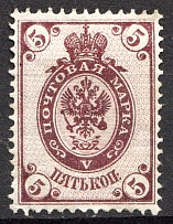 1905 Russia 5 Kop (Print Error, Shifted Background)
