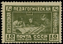 Soviet Union, 1930, Educational Exhibition, 10k, a spot over