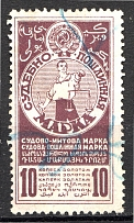 1925 Russia USSR Judicial Fee Stamp 10 Kop (Cancelled)