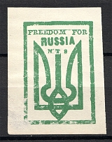1959 Russia NTS New York Anti-Soviet Protest Label Trident Propaganda