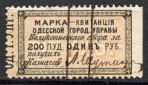 1879 Ukraine Odessa City Council Stamp Receipt 1 Rub (Cancelled)