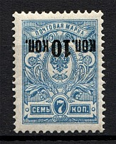 1917 Russia 10 Kop (Inverted Overprint, Certificate, Signed, MNH)