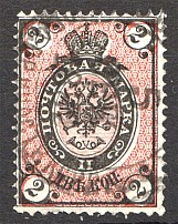 1875 Russia 2 Kop (Shifted Background, Cancelled)