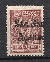 1919 North-West Army Civil War 5 Kop (SHIFTED Overprint, Small Size Letters Font, Print Error)