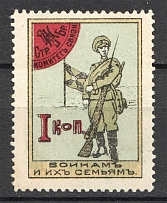 Russia Сommunication Сommittee for Soldiers and their Families 1 Kop