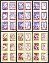 1963-66 Princes of Ukraine Ukraine Underground Post (Full Sets, MNH)