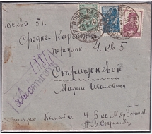 1939. Registered air letter from Pyatigorsk (08/22/1939) to Moscow (08/25/1939)