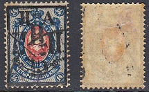 1921 The Civil War. PVP. Liapin 8, p.116. Stamp with overprint 15 kopecks. 14