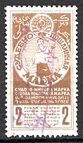 1925 Russia USSR Judicial Fee Stamp 2 Rub (Cancelled)