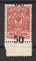 1919-20 Kolchak Army South Russia Omsk Civil War 50 Kop (Shifted Overprint)