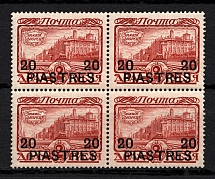 1913 20pi/2R Romanovs Offices in Levant, Russia (Block of Four, MNH)