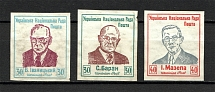 1953 Munich Ukranian Peoples Council Underground Post (Full Set)