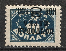 1927 USSR 8/10 Kop Gold Definitive Issue Zv. 178IIv (Litho, Inverted Overprint, CV $600, MNH)