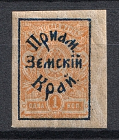 1922 1k Priamur Rural Province Overprint on Eastern Republic Stamps, Russia Civil War (Imperforated)