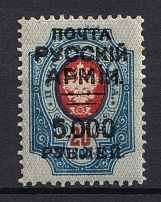 1921 5000R/20k Wrangel Issue Type 1, Russia Civil War ('Русскій' instead `Русской`, Print Error)