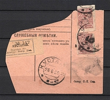 1920 Kustanay (Turgayskaya) 5 Rub Geyfman №27 Local Issue Russia Civil War Pair (Canceled)