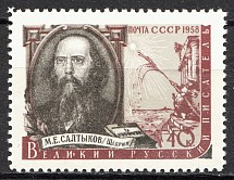 1958 USSR Russian Writers 40 Kop (Print Error, White Spot between `И` and `K`)