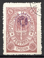 1899 Crete Russian Military Administration 1Г Lilac (Cancelled)
