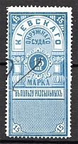 1886 Russia Ukraine Kiev District Court 15 Kop (Cancelled)