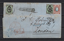1868 International Letter Odessa-London, Mail Car
