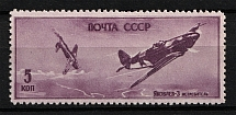 1946 Air Force During World War II, Soviet Union USSR (DOUBLE Print, Print Error)
