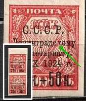 1924 For the Leningrad Proletariat, Soviet Union USSR (BROKEN `K` in `ЛЕНИНГРАДСКОМУ`, Print Error, Pair, MNH)