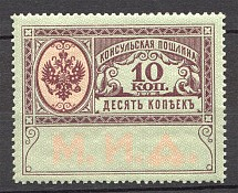 1913 Russian Empire Consular Fees 10 Kop (MNH)