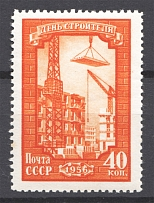 1956 USSR The Builder's Day 40 Kop (Line Perf 12.5, MNH)