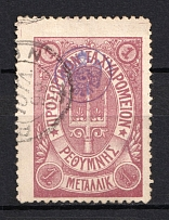 1899 1m Crete 2nd Definitive Issue, Russian Administration (LILAC Stamp, CV $30, ROUND Postmark)