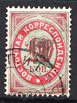 1879 Russia Levant Offices in Turkey 7 on 10 Kop (Black Overprint, Cancelled)