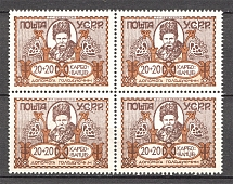 1923 Ukrainian SSR Ukraine Semi-postal Issue (Broken `И`, Print Error, MNH)