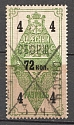 1889 Russia Saint Petersburg Resident Fee 72 Kop (Cancelled)