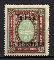 1909 35pi/3.5r Mount Athos Offices in Levant, Russia (MNH)