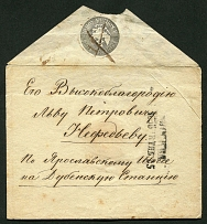Postal stationery, No. 7B (Wz - mirror image.). Postal stationery sent to Moscow