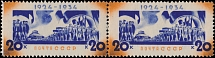 Soviet Union, 1934, First Decade without Lenin, 20k, horizontal pair