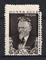 1946 Death of Kalinin Statesman, Soviet Union USSR (DOUBLE+SHIFTED Perforation, Print Error, Full Set, MNH)