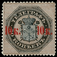Imperial Russia TELEGRAPH STAMPS: 1867, red surcharge 10k on 20k black and brown