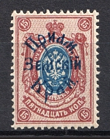 1922 15k Priamur Rural Province Overprint on Eastern Republic Stamps, Russia Civil War (Perforated, MNH)