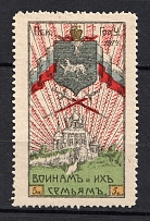 1914 5k Pskov for Soldiers and their Families, Russia (MNH)