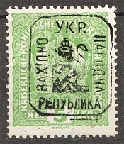 1918 Lviv West Ukrainian People's Republic, 5 H