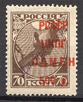 1922 RSFSR Trading Tax Stamp (Overprint `For A Collection` + Offset)