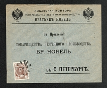 Mute Cancellation of Libava, Commercial Letter Бр Нобель (Libava, Levin #572.06, p. 126)