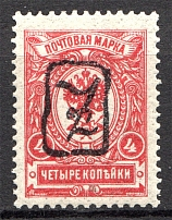 1919 Russia Armenia Civil War 4 Kop (Type 1, Inverted Black Overprint, MNH)