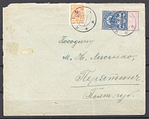 1918 Ukraine Tridents Revenue Stamp Cover Kiev - Pyriatyn