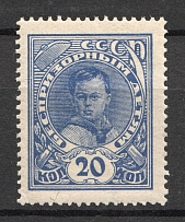 1926-27 USSR Post-Charitable Issue 20 Kop (no Watermark, MNH)